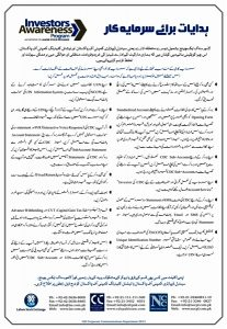 0_Investor-Protection-Guidlines_-_Urdu